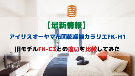 布団乾燥機FK-H1の特徴や使い方、口コミやFK-C3との比較は?【最新】