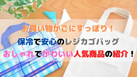レジカゴバッグおしゃれでかわいい人気の保冷タイプのおすすめを紹介!