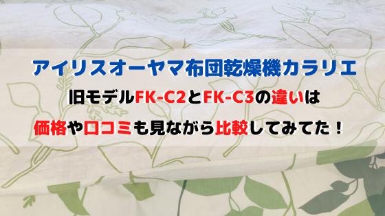 布団乾燥機カラリエFK-C3価格や口コミ・FK-C2と違いを比較してみた!