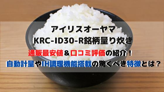 KRC-ID30-Rの口コミ評判、評価、価格の違いや最安値を比較