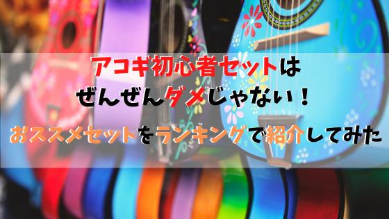 アコギ初心者セットはダメじゃない!おすすめセットランキング第3選!