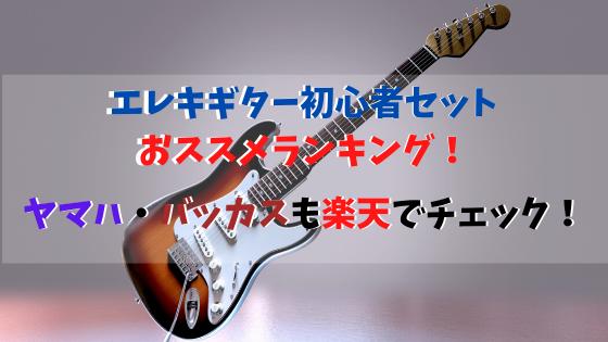 エレキギター初心者セットおすすめランキング!ヤマハ・バッカスも楽天で!