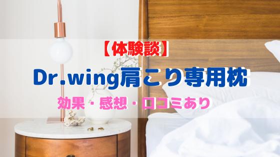 Dr.wing肩こり専用枕を使ってみた効果・感想・口コミまとめ!