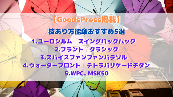雑誌「GoodsPress」で掲載された技ありレインアイテム5選