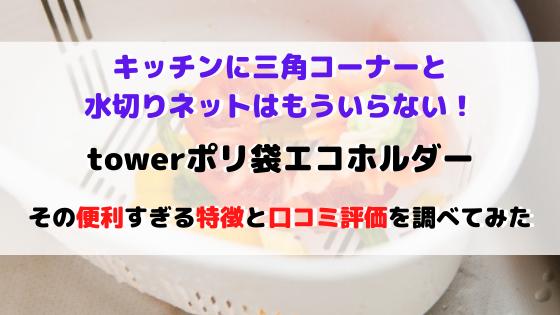 三角コーナー水切りネット不用!towerポリ袋エコホルダーが便利すぎる理由とは?