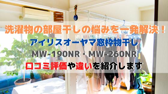 アイリスオーヤマ窓枠物干しの口コミ紹介!MW-190NRとMW-260NRの違いは?