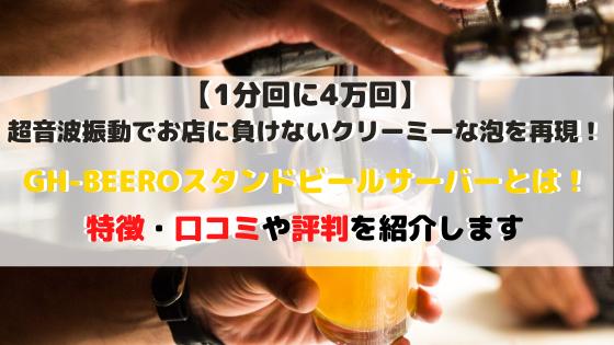 GH-BEEROスタンドビールサーバーの特徴・口コミ評判を紹介します!