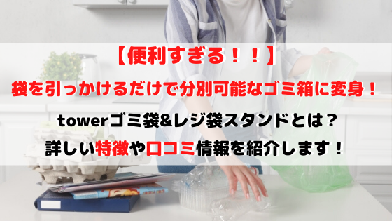 towerゴミ袋&レジ袋スタンドの分別機能が便利!ゴミ箱いらずの実力を紹介!