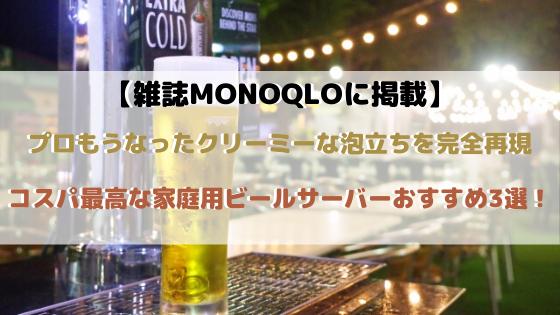 MONOQLO掲載!プロ顔負けの神泡ビールサーバーおすすめ3選!