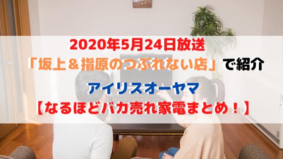 【2020年5月24日坂上&指原のつぶれない店】で紹介されたバカ売れ家電まとめ