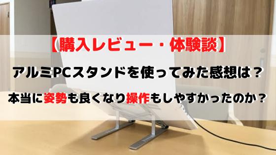 【商品購入レビュー】アルミPCスタンドを使った感想、体験談の紹介!