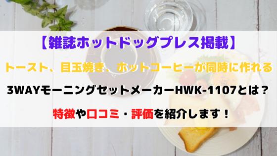 3WAYモーニングセットメーカーHWK-1107口コミ評価、特徴まとめ