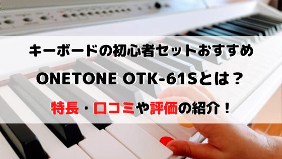 ONETONE OTK-61S口コミ・キーボード初心者におすすめな理由を紹介!
