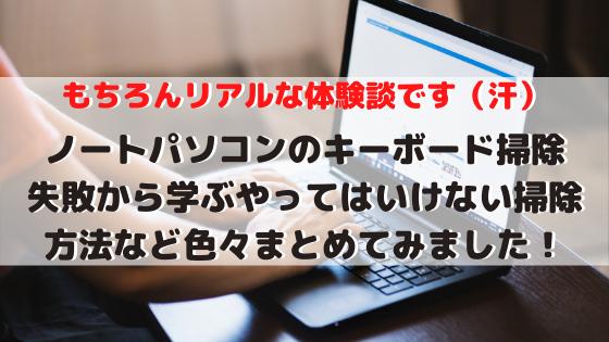 ノートPCのキーボード掃除にまさかの失敗?壊れない掃除方法は?