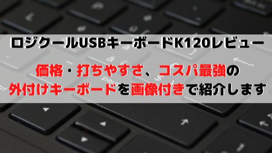 ロジクールUSBキーボードK120レビュー!リアルな評価・口コミを紹介