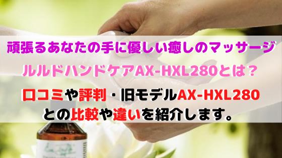AX-HXL280ルルドハンドケアの口コミ評判・180の違いは?