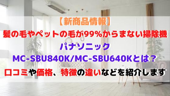 MC-SBU840KとMC-SBU640Kの口コミ評判や評価。価格や違いについて解説!
