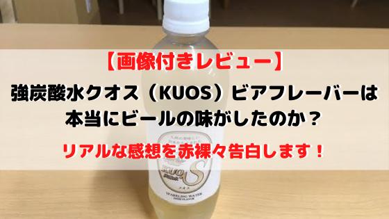 強炭酸水クオス(KUOS)ビアフレーバーを画像付きでレビューしてみた!