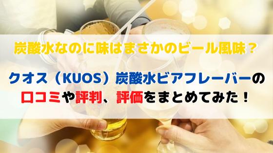 炭酸水クオス(KUOS)ビアフレーバーの口コミ評判・評価【楽天】まとめ