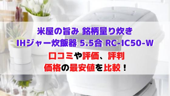 RC-IC50-Wの口コミ評価、評判は?価格の違いと最安値も紹介します!