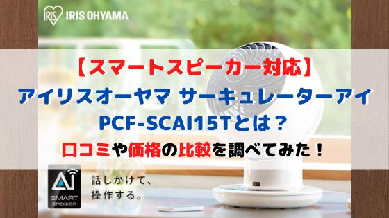 PCF-SCAI15Tの口コミ評価、評判や最安値を比較してみた
