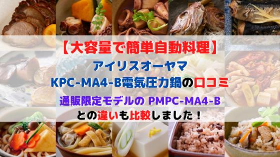 KPC-MA4-B電気圧力鍋の口コミ評判、評価、PMPC-MA4-Bとの違いを比較は?