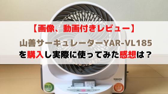 【商品購入レビュー】山善サーキュレーターYAR-VL185を使ってみた感想は?