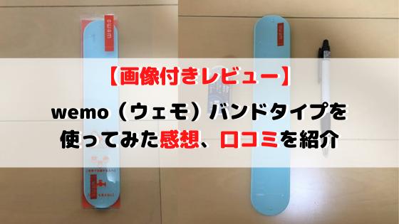 wemo(ウェモ)バンドタイプでメモ・口コミレビューと使用方法を紹介!