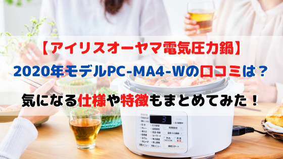 2020年モデルPC-MA4-Wの口コミや評判、評価は?【アイリス電気圧力鍋】