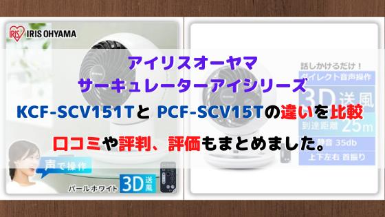 KCF-SCV151Tと PCF-SCV15Tの違いを比較!口コミ評価、評判は?