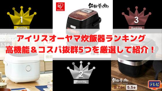 ここがすごい!アイリスオーヤマ炊飯器ランキング!おすすめ5選