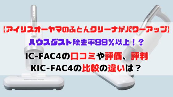 IC-FAC4の口コミやレビュー評価、KIC-FAC4の比較の違いを紹介します