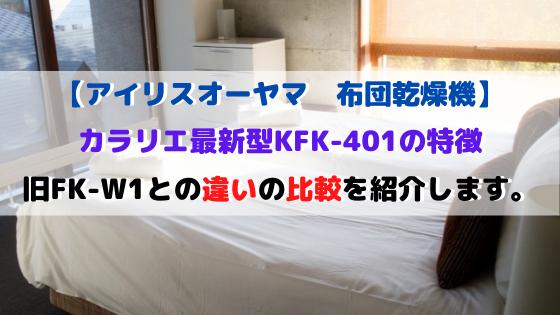 カラリエKFK-401とFK-W1の違いの比較、口コミ評価評判は?