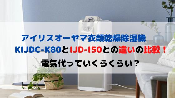 KIJDC-K80とIJD-I50の違いの比較、価格や電気代は?