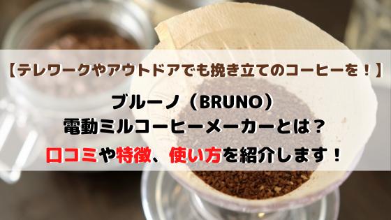 ブルーノ電動ミルコーヒーメーカーの口コミ評判、特徴や使い方を紹介!