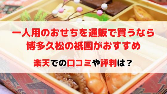 おせち一人用通販おすすめは楽天で人気の博多久松祇園!口コミや評判は?