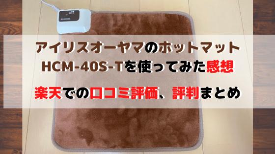 アイリスオーヤマのホットマットHCM-40S-Tの口コミ、使った感想は?