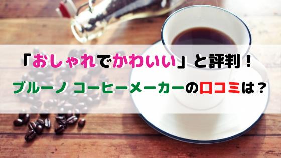 ブルーノコーヒーメーカーはおしゃれでかわいいと評判!楽天での口コミはこちら