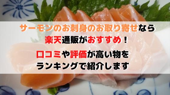 サーモン刺身で美味しい半身のお取り寄せは楽天通販が激安でおすすめ!