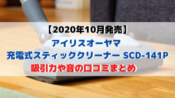 SCD-141Pの吸引力や音の口コミ!バッテリーやフィルター交換の価格は?