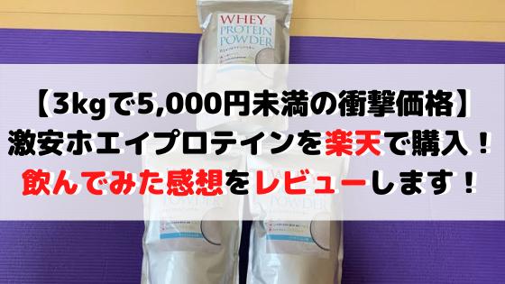 ホエイプロテイン3kgで5000円未満の激安なら楽天で購入がおすすめ!