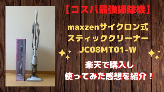 maxzenサイクロン式スティッククリーナーを楽天で購入!評価は?
