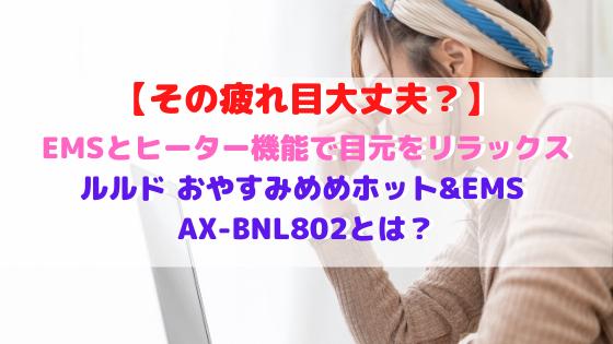 AX-BNL802の口コミや評価・AX-BNL801の比較の違いは?