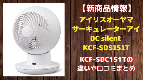 KCF-SDS151TとKCF-SDC151Tの違いの比較!口コミや評価は?