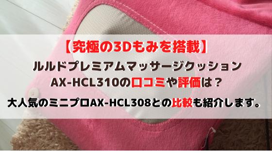 AX-HCL310の口コミ評価やAX-HCL308の比較の違いは?