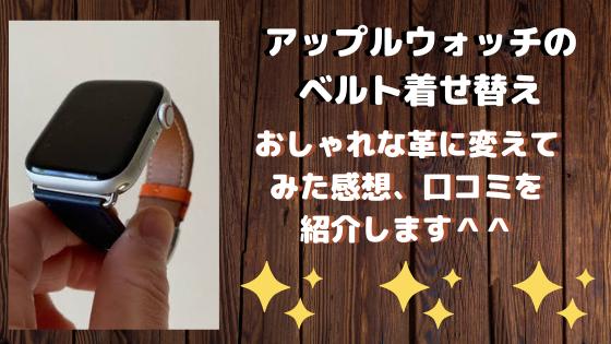 アップルウォッチのベルトをおしゃれな革に交換!組み合わせて着せ替えた結果は?