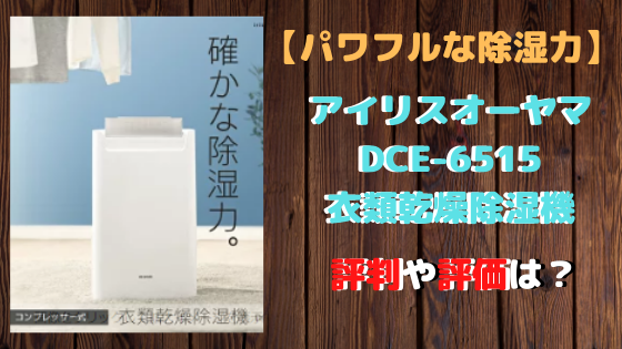DCE-6515衣類乾燥除湿機の評判や評価!電気代の口コミは?