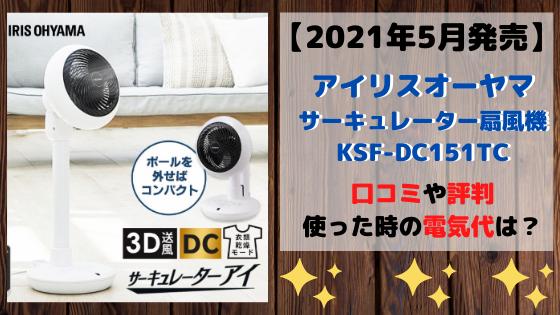KSF-DC151TCの口コミや評判評価は?電気代はいくらぐらい?