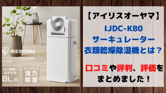 IJDC-K80サーキュレーター衣類乾燥除湿機の口コミや評判!評価は?