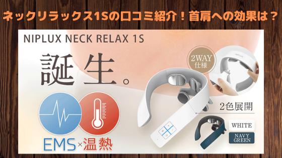 ネックリラックス1Sの評判評価!口コミや首肩こりに効果はあるの?